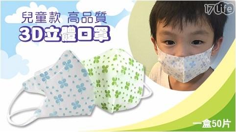 平均最低只要 3 元起 (含運) 即可享有(A)3D立體口罩任選2盒(兒童款) 100片/組(B)3D立體口罩任選5盒(兒童款) 250片/組(C)3D立體口罩任選10盒(兒童款) 500片/組