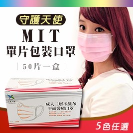 【守護天使 】 MIT單片包裝口罩-6款任選