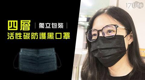 四層活性碳防護黑口罩(單片獨立包裝)