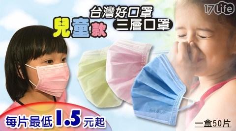【台灣好口罩】兒童款高品質三層口罩