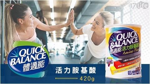 QuickBalance/體適能/活力/強身/健身/增肌減脂/增肌/減脂/減重/奶粉/甩油
