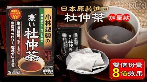 小林製藥/日本/原裝進口/杜仲茶/濃杜仲茶/茶/沖泡/飲料/熱飲