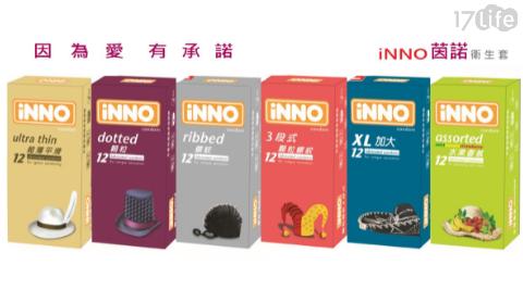 iNNO/保險套/茵諾/衛生套