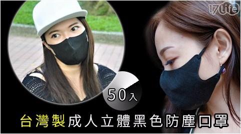 台灣製成人立體黑色防塵口罩