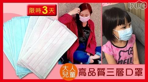 台灣製造好口罩!口罩透氣性佳、適合兒童臉型、氣槽加大呼吸更順暢,品質有保證!每片最低1元起
