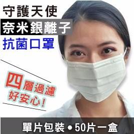 【MIT台灣製造-守護天使】奈米銀離子抗菌口罩(單片包裝,50片/盒)