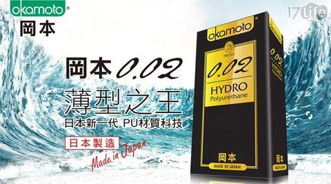 岡本002水感勁薄保險套(6片/盒)