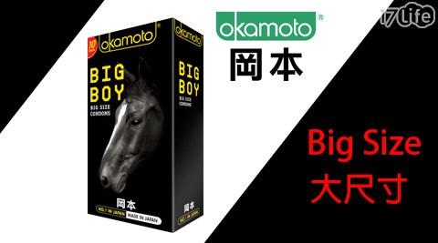 日本岡本 OKAMOTO 大黑馬 10片裝/岡本/日本/OKAMOTO/保險套/大尺寸/衛生套