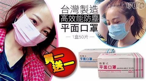 全民拚經濟!100%台灣製造商品,拋棄式經濟口罩,平均每片最低$1.2起!使用口罩的習慣,保護自己!
