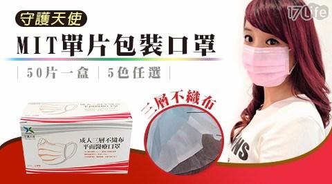 台灣製造!三層式不織布口罩透氣舒適,單片包裝,不怕受潮,乾淨衛生,方便攜帶。品質有保證!