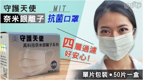 守護天使/MIT/台灣製造/奈米銀/抗菌/口罩/單片包