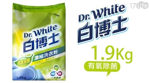 【白博士】白博士有氧除菌濃縮洗衣粉1.9KG