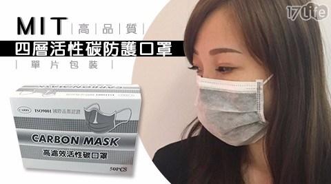 【台灣製造】高品質四層活性碳防護口罩(單片包裝)