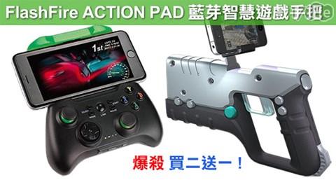 平均每入最低只要1080元起(含運)即可購得【FlashFire】ACTION PAD藍芽智慧遊戲手把(Android/iOS/PC)1入/2入,購買2入方案加贈iPhone遊戲槍1支(市價2680元..