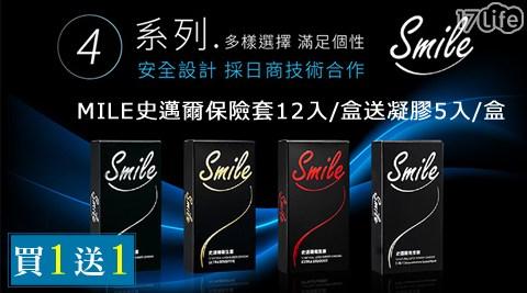 平均最低只要70元起(含運)即可享有【SMILE史邁爾】保險套(12入/盒),送凝膠(5入/盒):1盒/2盒/4盒/8盒/12盒/36盒,多款選擇!