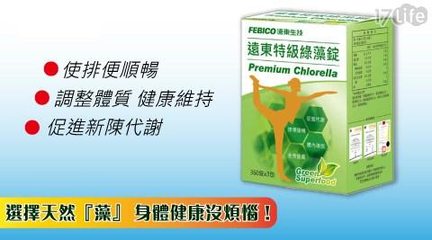 遠東/遠東生技/綠藻家庭號/綠藻/天然/保健/家庭號/關節/新陳代謝/排便順暢/窈窕保健