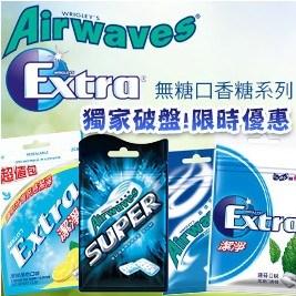 【Airwaves/Extra】超涼口香糖