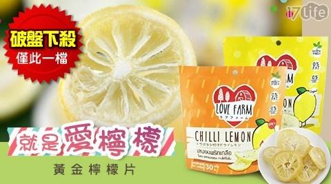 辣味/維他命C/零食/零嘴/果乾/點心/下午茶/隨手包/全素/進口/泰國/air asia/LOVE FARM/就是愛檸檬/黃金檸檬片/蜜餞/買一送一
