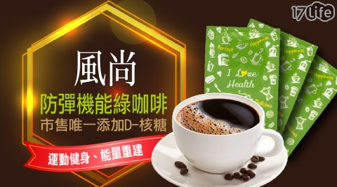 風尚/防彈/機能/綠咖啡/咖啡/哥倫比亞/乳清蛋白/MCT/草飼奶油/沖泡/飲料/熱飲/即食/防彈咖啡