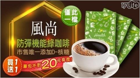 買一送一/沖泡/咖啡/生酮/綠咖啡/KB99風尚/拿鐵/飲品/飲料/下午茶/養生/保健/MCT/黑咖啡/草飼/重訓/健身