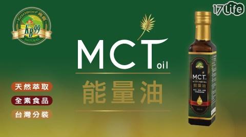 肯寶/KB99/MCT/中鏈脂肪酸/能量油/油/防彈/油品/生酮/能量