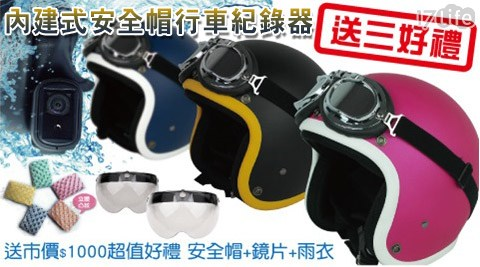 只要2,880元(含運)即可享有【i-mini DV】原價3,980元內建式安全帽行車紀錄器+贈寬版安全帽+鏡片+雨衣,多色選擇!安全帽顏色:平藍白/平黑黃/平黑黑/平桃白/白桃。