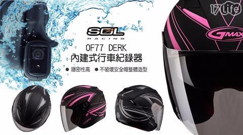 只要 3,980 元 (含運) 即可享有原價 6,500 元 【SOL+DV】OF77 DERK彩繪-內建式安全帽行車紀錄器