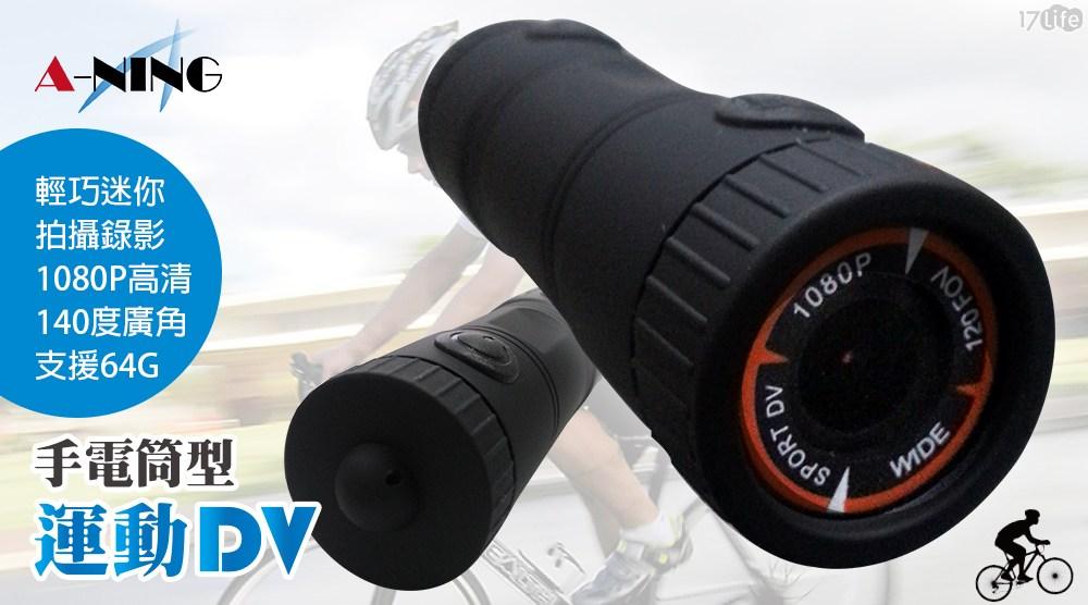 【A-NING】手電筒型 運動DV 行車紀錄器
