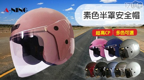 【A-NING】附鏡半罩式復古安全帽