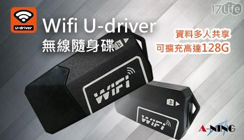 【A-NING】Wifi U-driver 無線隨身碟