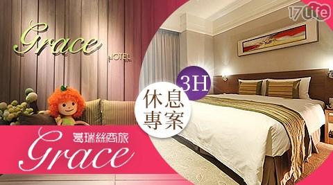 葛瑞絲商旅GRACE HOTEL/葛瑞絲商旅/中和/休息/葛瑞絲/中和休息/新北/飯店商旅/休憩/GRACE HOTEL