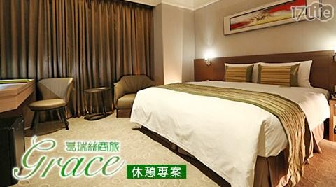 葛瑞絲商旅GRACE HOTEL/葛瑞絲商旅/中和/休息/葛瑞絲