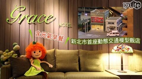 葛瑞絲商旅GRACE HOTEL-樂趣新北旅行