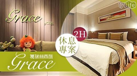 葛瑞絲商旅GRACE HOTEL/葛瑞絲商旅/中和/休息/葛瑞絲/中和休息/GRACE HOTEL/葛瑞絲/新北/飯店商旅/休憩