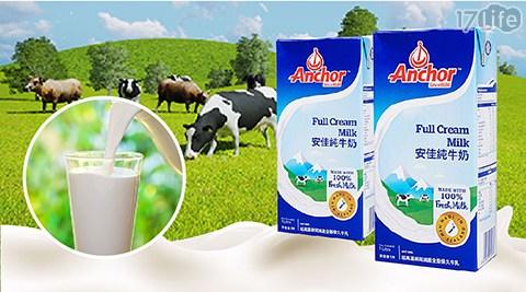 早餐/補鈣/拿鐵/咖啡/牛奶/安佳Anchor/紐西蘭純牛奶/1000ml/鮮奶/沖泡/飲料/飲品/兒童/辦公室/cafe/麥片/草飼