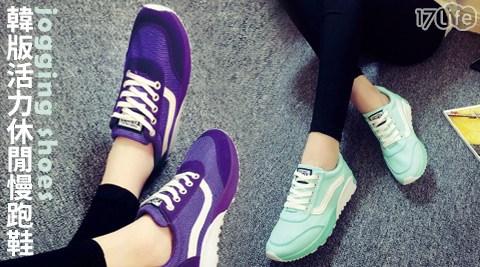 韓版/休閒/慢跑鞋