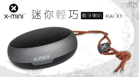 【X-mini】 KAI X1  迷你藍牙喇叭