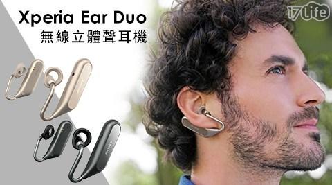 Xperia/Duo/Ear/EarPods/藍牙耳機/藍牙/耳機/SONY/無線耳機