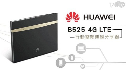 HUAWEI 華為-行動雙頻無線分享器