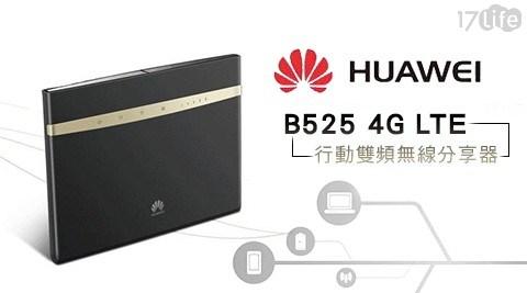 【HUAWEI 華為 】B525 4G LTE 行動雙頻無線分享器