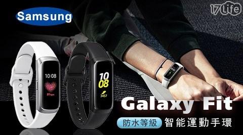 Galaxy/Samsung/Fit/智慧手錶/智能手環/運動手環/運動手錶/智慧穿戴
