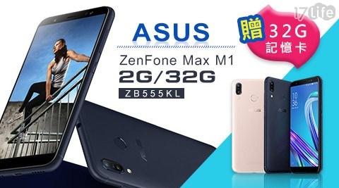 Asus/華碩/Zenfone/M1/ZB55KL/智慧型手機/孝親機