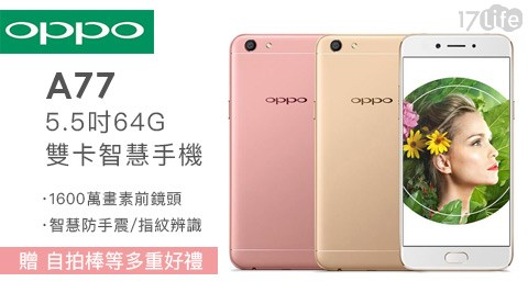 只要10,900元(含運)即可享有【OPPO】原價12,500元A775.5吋64G雙卡智慧手機 (加贈保護貼+保護套+傳輸線+5200行動電源+自拍棒) 一組,顏色:金色/玫瑰金。