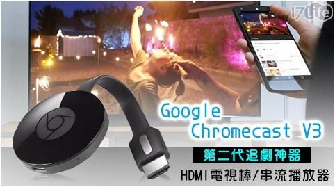 Google/電視棒/HDMI/播放器/電視連接器/電視/追劇/神器/電視棒2代/HDMI播放