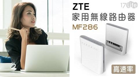 ZTE MF286 家用無線路由器