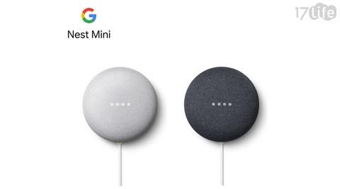 Google/Nest/Mini/Google 第二代/智慧音箱/Google智慧音箱/Nest Mini 第二代 智慧音箱/藍芽音響/藍芽