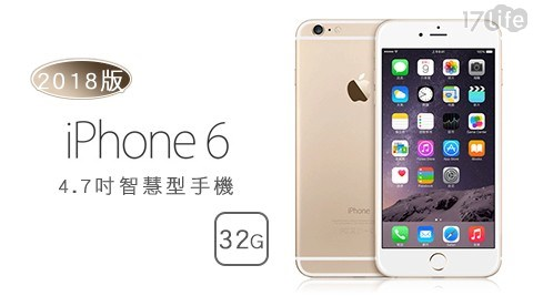 APPLE/IPHONE/iPhone 6 (32G)/32G/手機/i6/i632g/智慧型/4.7吋