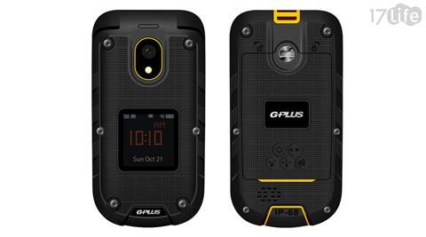 手機/3G/資安機/老人機/長輩機