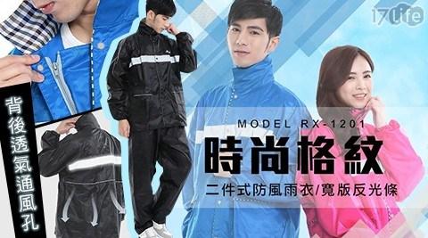 雨衣/雨/二件式/時尚格紋/防風