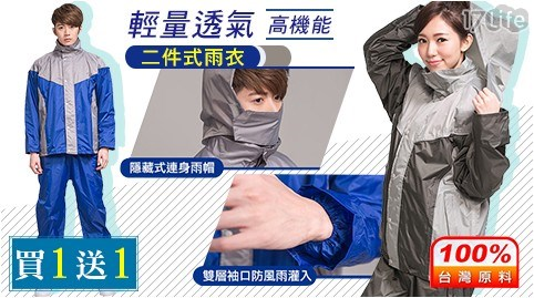 只要 1,498 元 (含運) 即可享有原價 4,098 元 【買一入送一入】輕量透氣高機能二件式雨衣  共